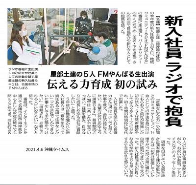 沖縄タイムス新聞